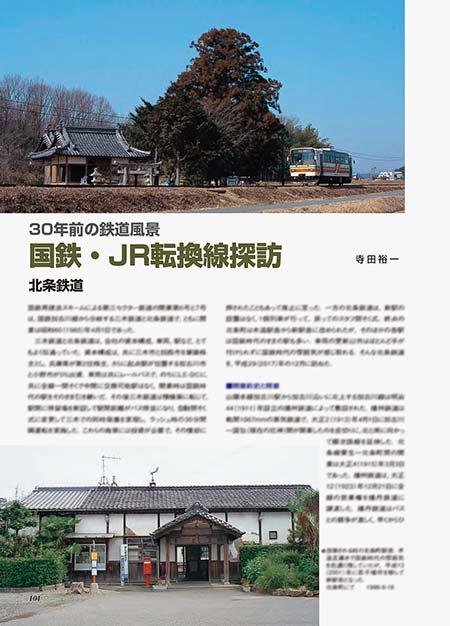 国鉄・JR転換線