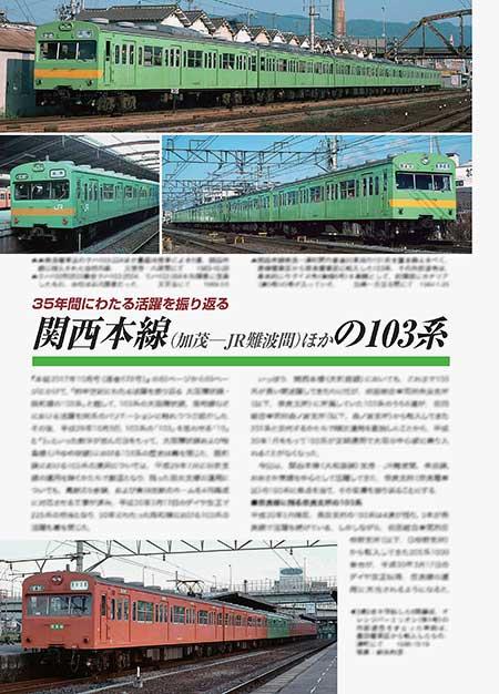 関西本線(加茂-JR難波間)ほかの103系