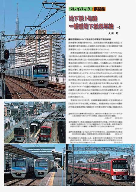 地下鉄1号線=都営地下鉄浅草線-3