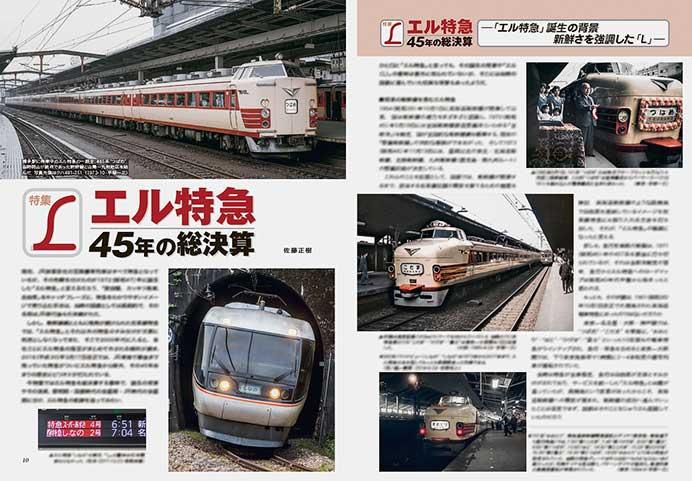 https://cdn3.railf.jp/img/magazine/689/689_010.jpg
