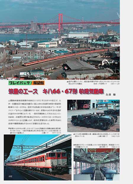 筑豊のエース キハ66・67形 快速気動車