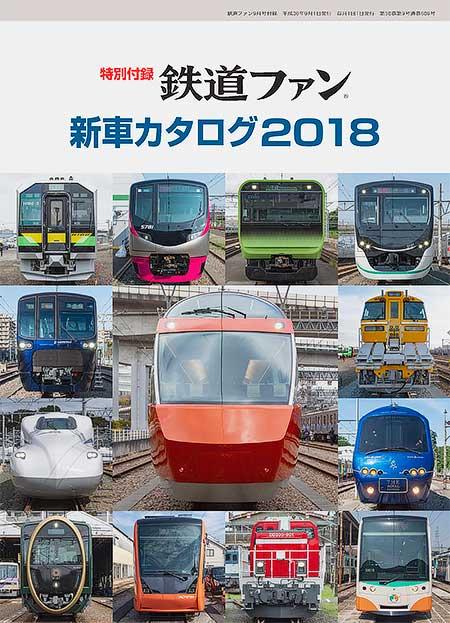 「新車カタログ2018」