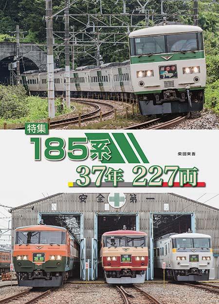 185系37年227両