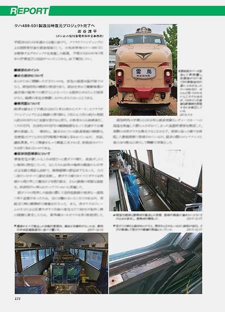 クハ489-501 製造当時復元プロジェクト完了へ