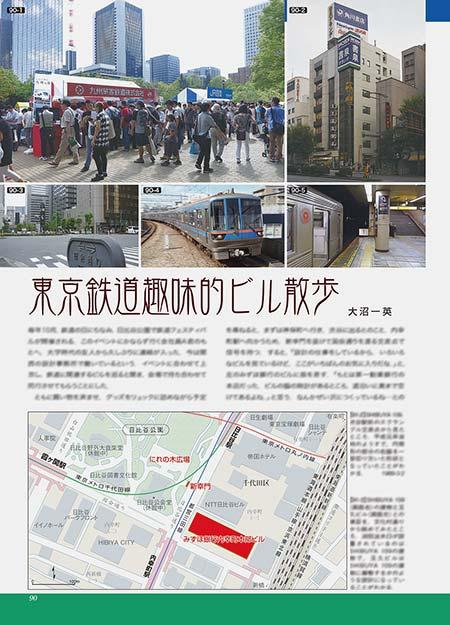 東京鉄道趣味的ビル散歩