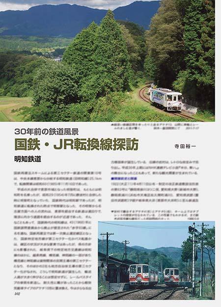 国鉄・JR転換線 明知鉄道