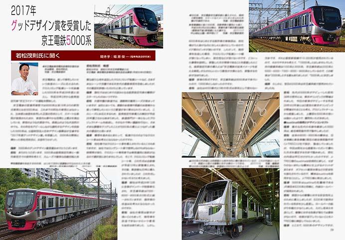 2017年グッドデザイン賞を受賞した京王電鉄5000系