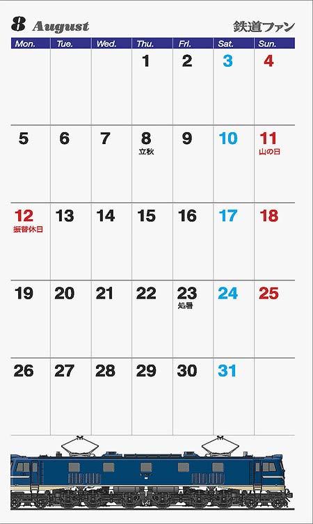 鉄道ファン2019 Diary
