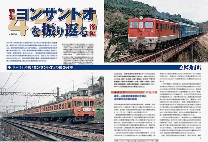 https://cdn3.railf.jp/img/magazine/693/693_008.jpg