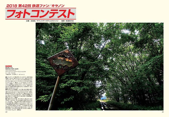 2018 鉄道ファン/キヤノン フォトコンテスト