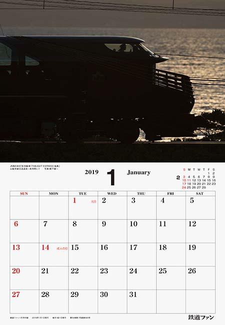 「鉄道ファン 2019年 メモカレンダー」