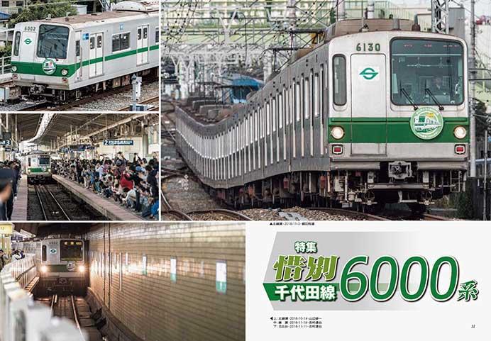 惜別 千代田線6000系