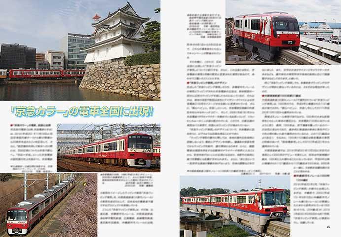「京急カラー」の電車全国に出現!