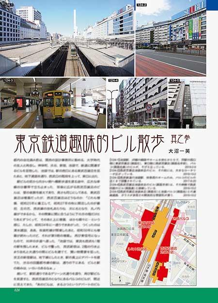 東京鉄道趣味的ビル散歩 其之参