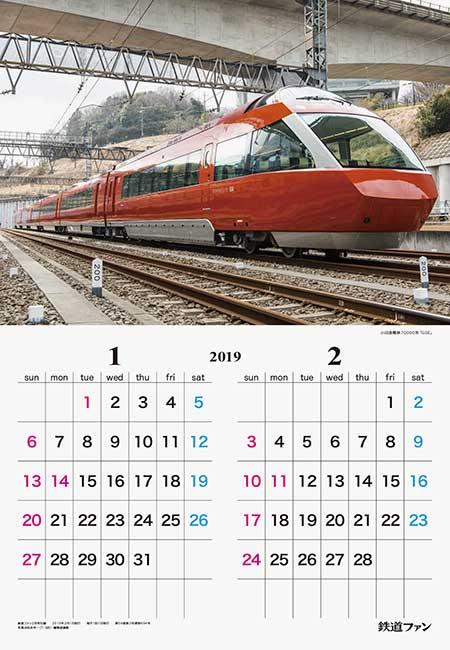 鉄道ファン 2019年 車両カレンダー