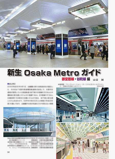 新生 Osaka Metroガイド 御堂筋線・谷町線 編