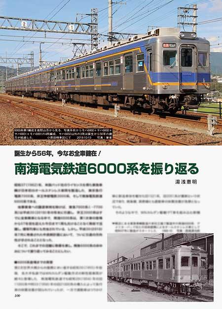 誕生から56年,今なお全車健在!南海電気鉄道6000系を振り返る