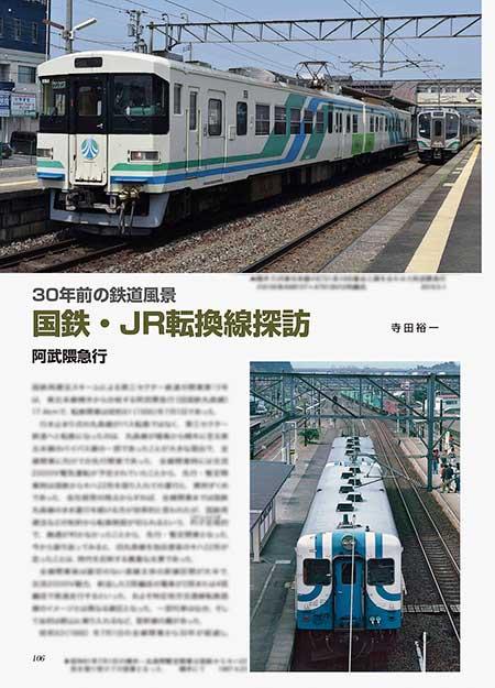 国鉄・JR転換線探訪