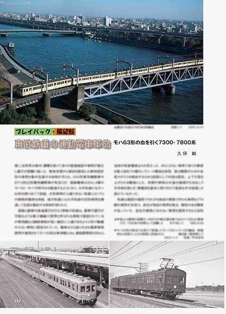 東武鉄道の通勤電車革命