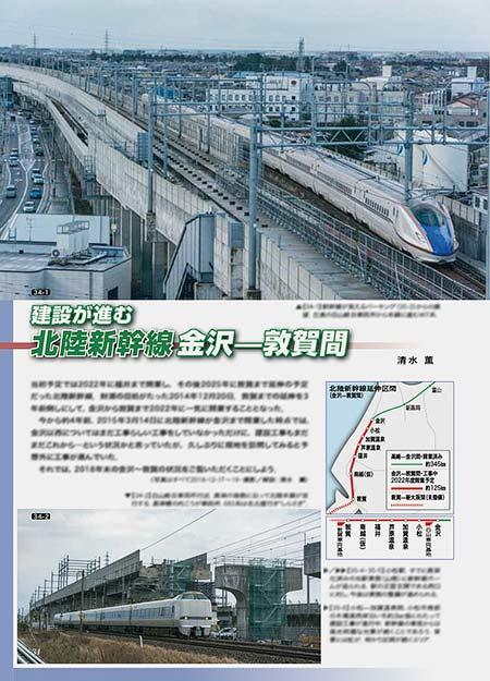 新幹線最前線2019