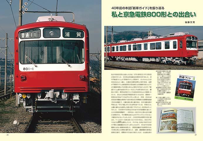 私と京急電鉄800形との出会い