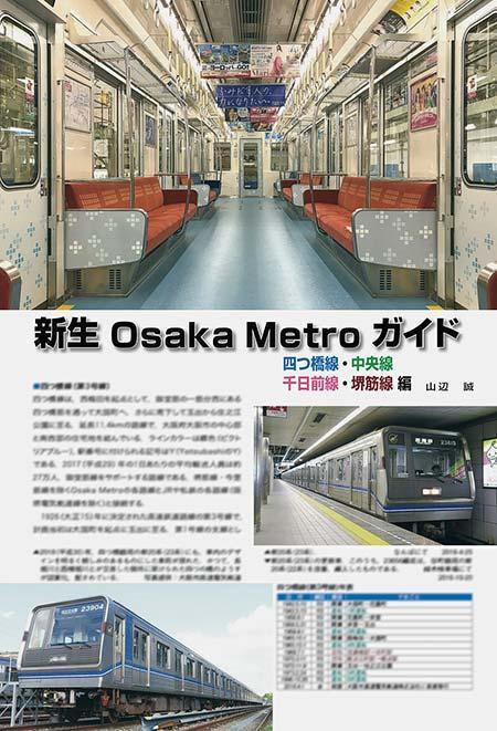 新生 Osaka Metroガイド