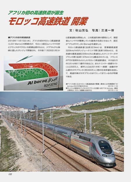 モロッコ高速鉄道 開業