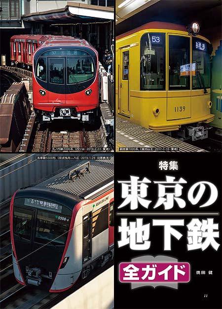 東京の地下鉄 全ガイド