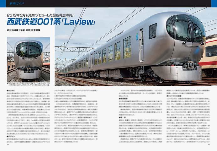 西武鉄道001系「Laview」