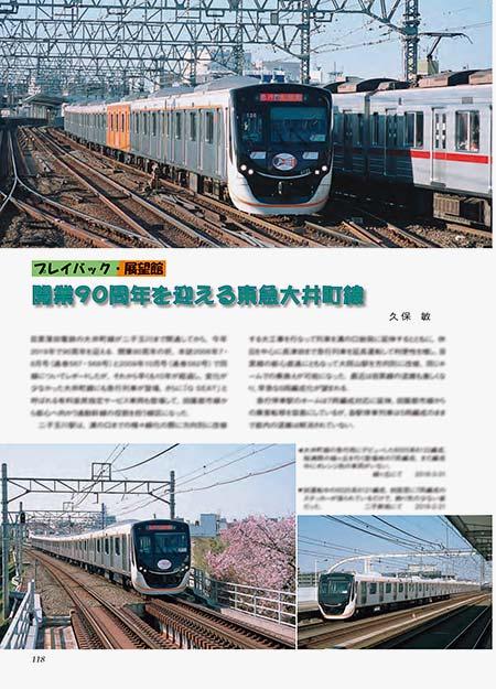 開業90周年を迎える東急大井町線