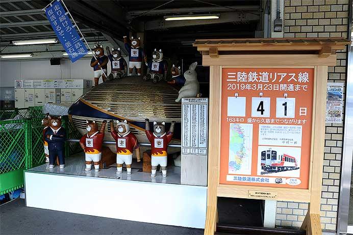 三陸鉄道リアス線 誕生!