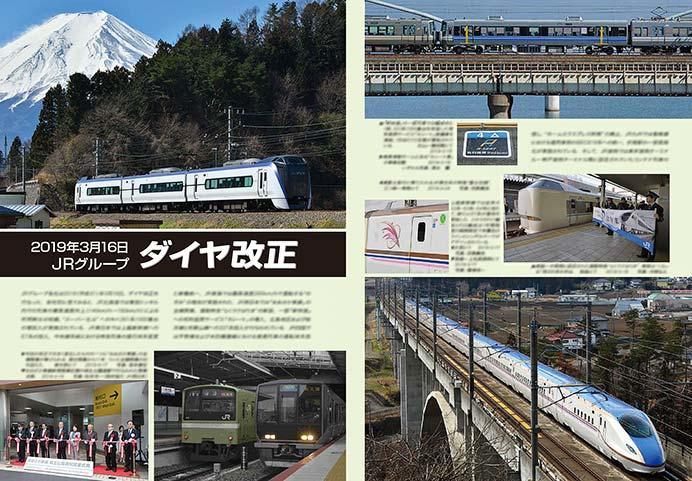 2019年3月16日 JRグループ ダイヤ改正