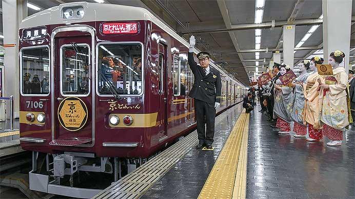 阪急電鉄7000系「京とれいん 雅洛」