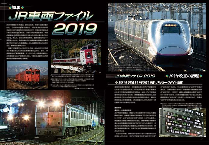 JR車両ファイル2019