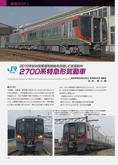 JR四国 2700系特急形気動車