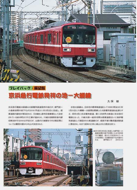 京浜急行電鉄発祥の地-大師線