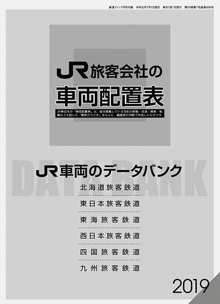 JR旅客会社の車両配置表/JR車両のデータバンク 2019