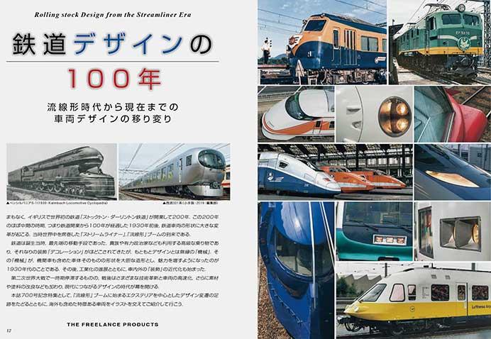 鉄道デザインの100年