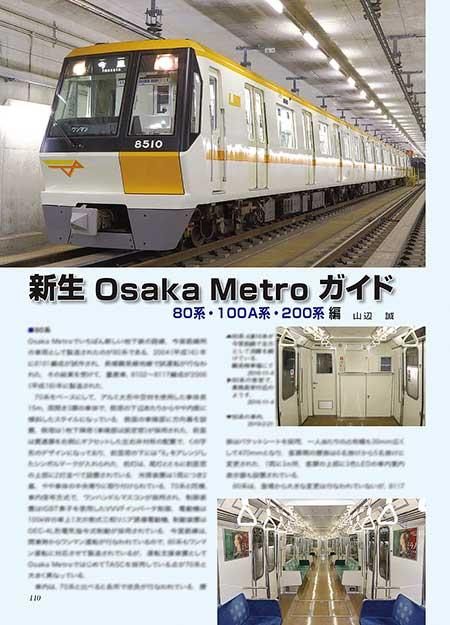 新生 Osaka Metro ガイド