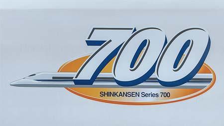 月刊『鉄道ファン』創刊700号記念ナンバー700の車両たち