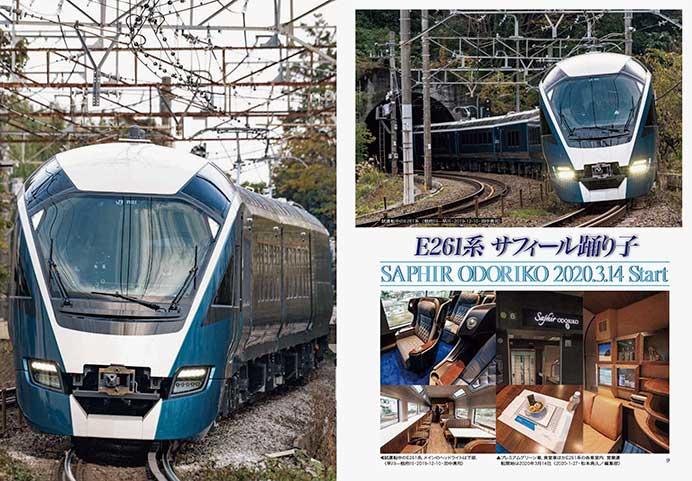 JR東日本E261系Saphir ODORIKO 試乗記