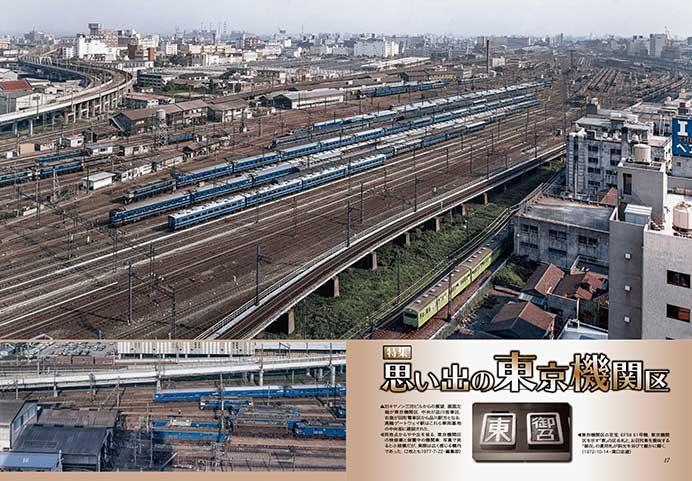 思い出の東京機関区