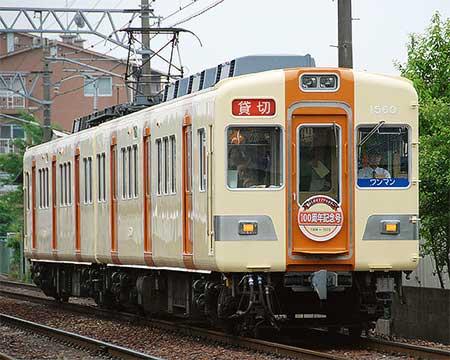 能勢電鉄 オリジナルカラーが復活