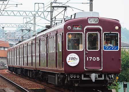 能勢電鉄 100周年記念ヘッドマークが取り付けられる