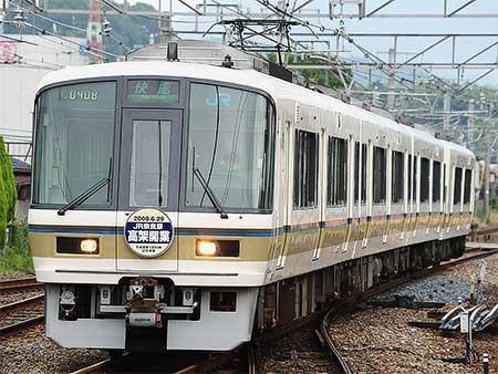 221系に奈良駅高架開業ヘッドマーク|鉄道ニュース|2008年6月30日掲載 ...