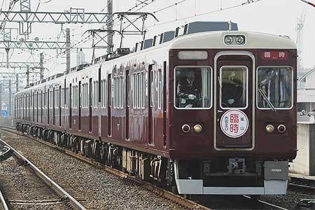 阪急 西宮北口—嵐山間 直通臨時列車を運行