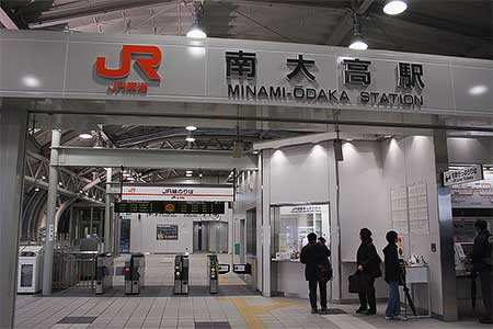 東海道本線「南大高駅」が開業