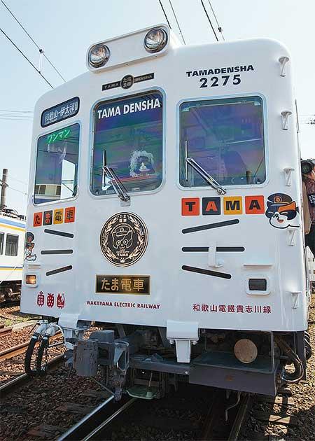 和歌山電鐵「たま電車」発車式開催