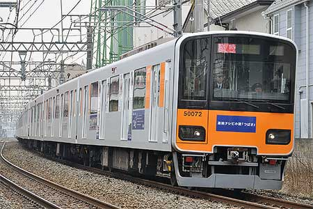 東武東上線にNHK「つばさ」PRラッピングトレイン登場