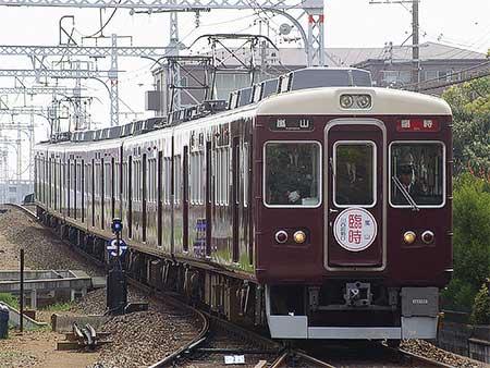 阪急 川西能勢口〜嵐山線直通臨時列車を運転